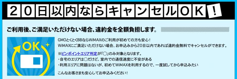 GMOとくとくBB WiMAX20日以内ならキャンセルOK