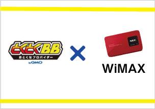 gmo-wimax