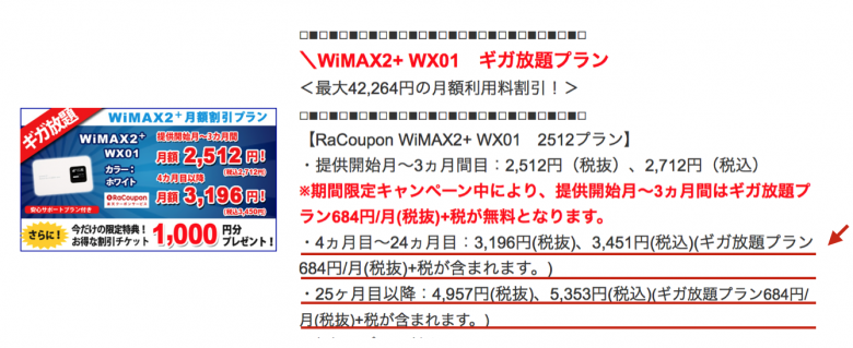 WiMAX2+WX01 ギガ放題プラン 月額料金