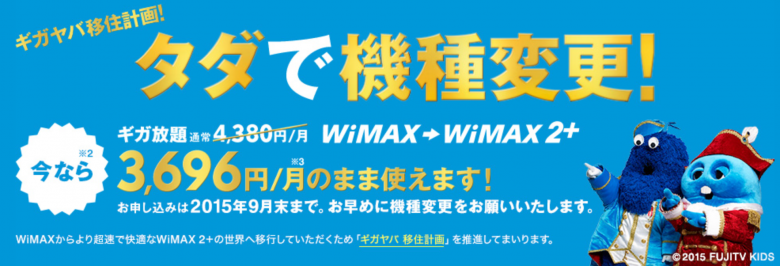 WiMAXからWiMAX2+はタダで機種変更