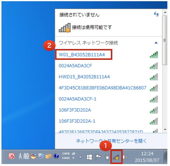 モバイルWiFi設定3