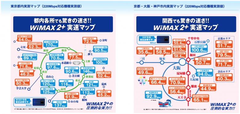 WiMAX通信速度東京都内実測マップ