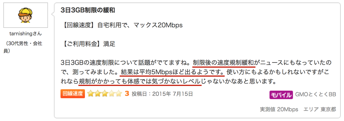 WiMAX 通信速度口コミ