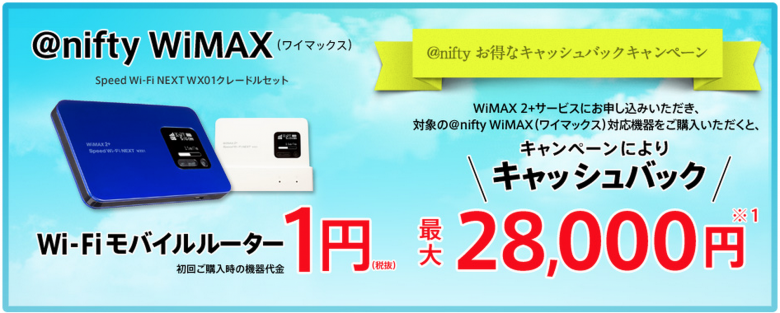 @nifty WiMAX キャッシュバック