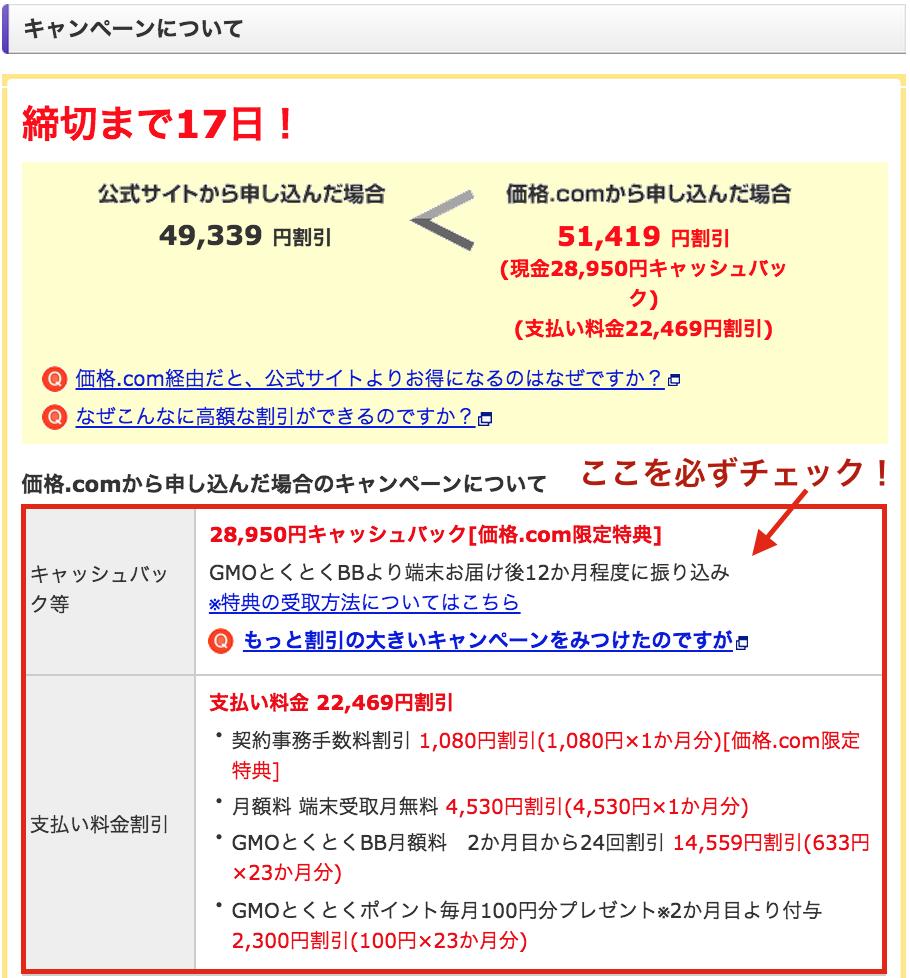 価格.com WiMAX ギガ放題3