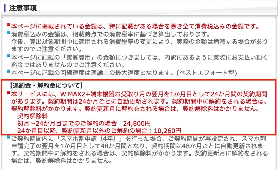 価格.com WiMAX ギガ放題4