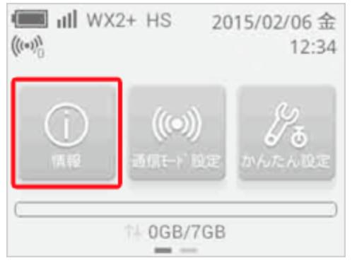 『W01』『HWD15』 パスワードを忘れたら