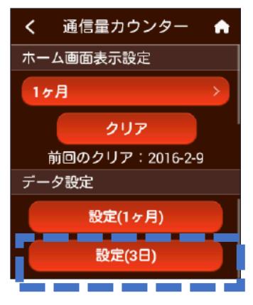 W03 W04 W05 W06 通信料カウンター 設定(3日)
