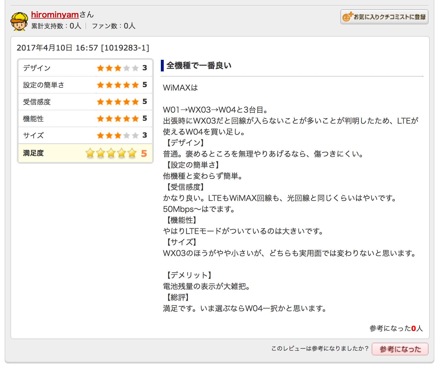 Wi-Fiルーター W04 評判2