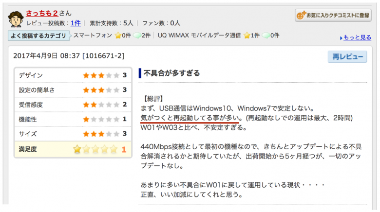 Wi-Fiルーター WX03 悪い口コミ