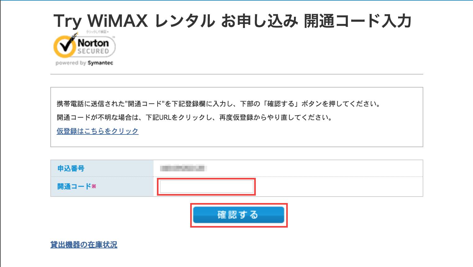 WiMAX お試し レンタル 開通コード入力