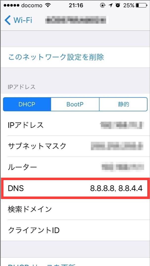 WiMAX スマホ Public DNS3