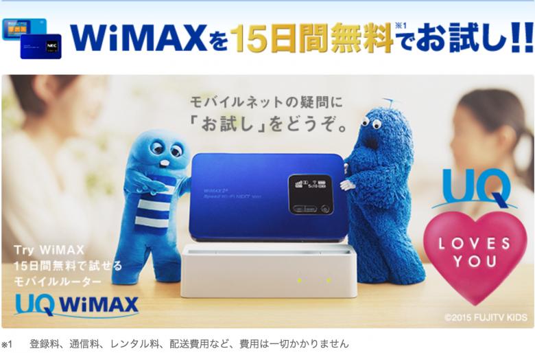 Try WiMAX 15日間無料お試しレンタル