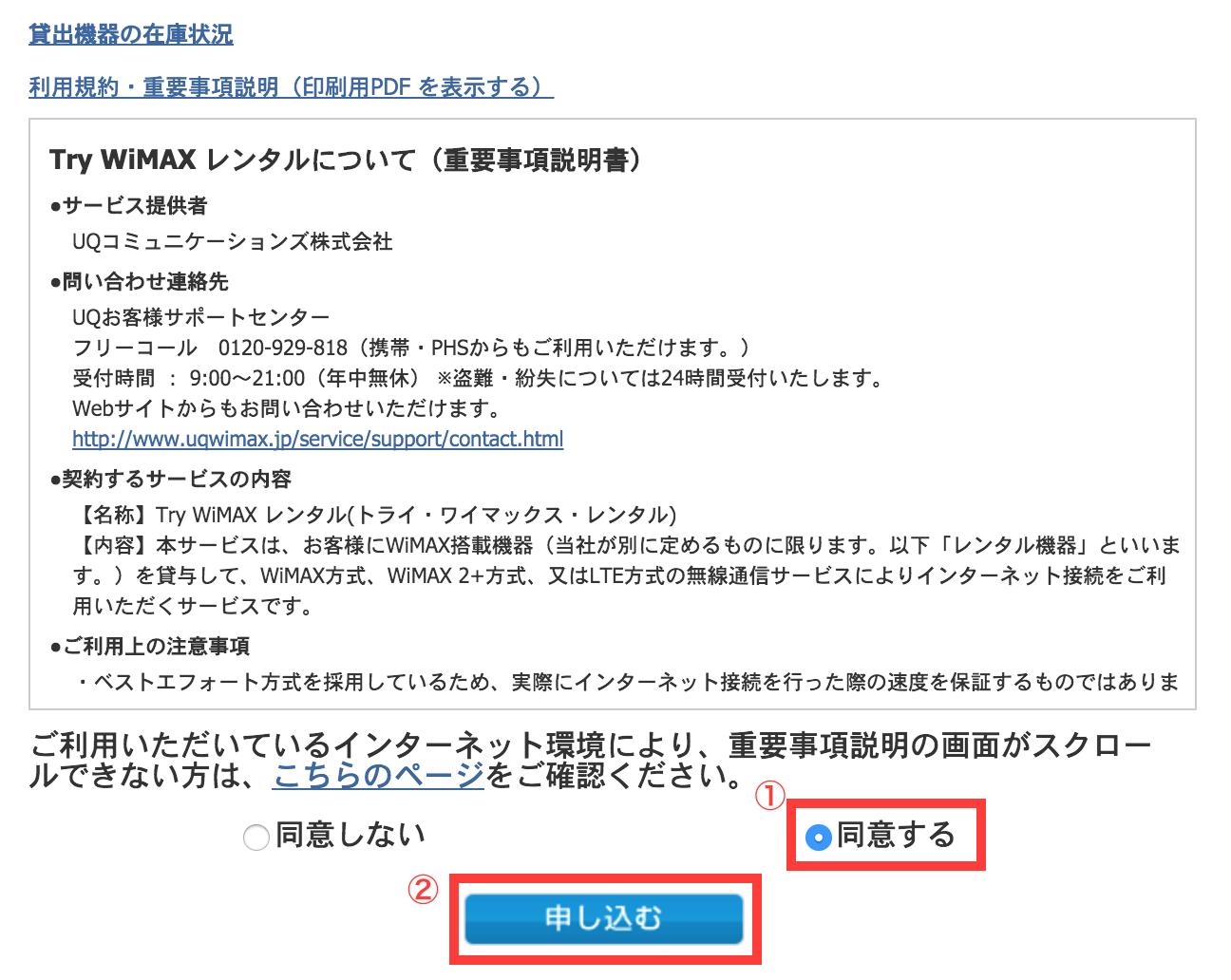 Try WiMAX お試し レンタル 仮申し込み