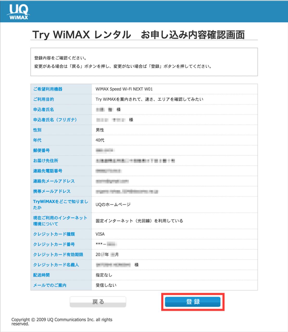 WiMAX レンタル お試し 申し込み確認2