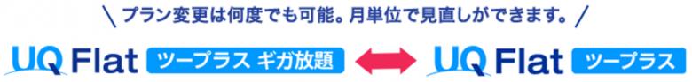 WiMAX 料金 プラン変更