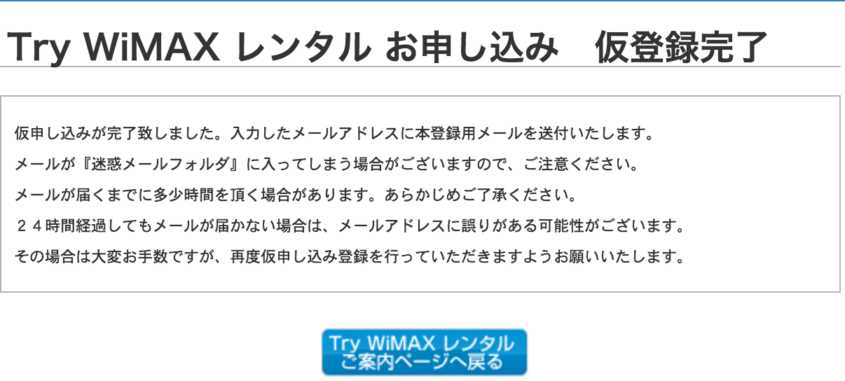 WiMAX お試し レンタル 申し込み 仮登録完了