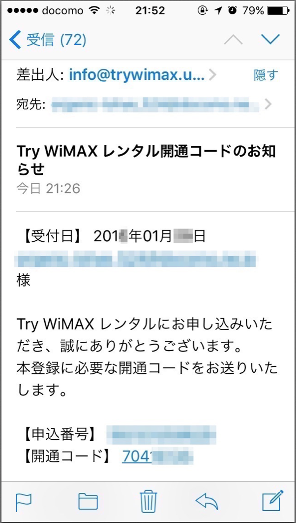 WiMAX お試し レンタル 開通コード 携帯