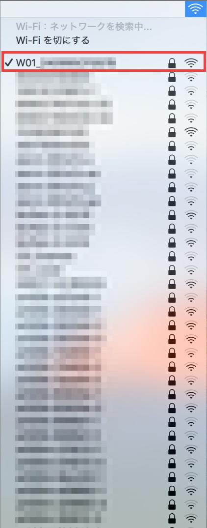 WiMAX お試し レンタル W01設定2