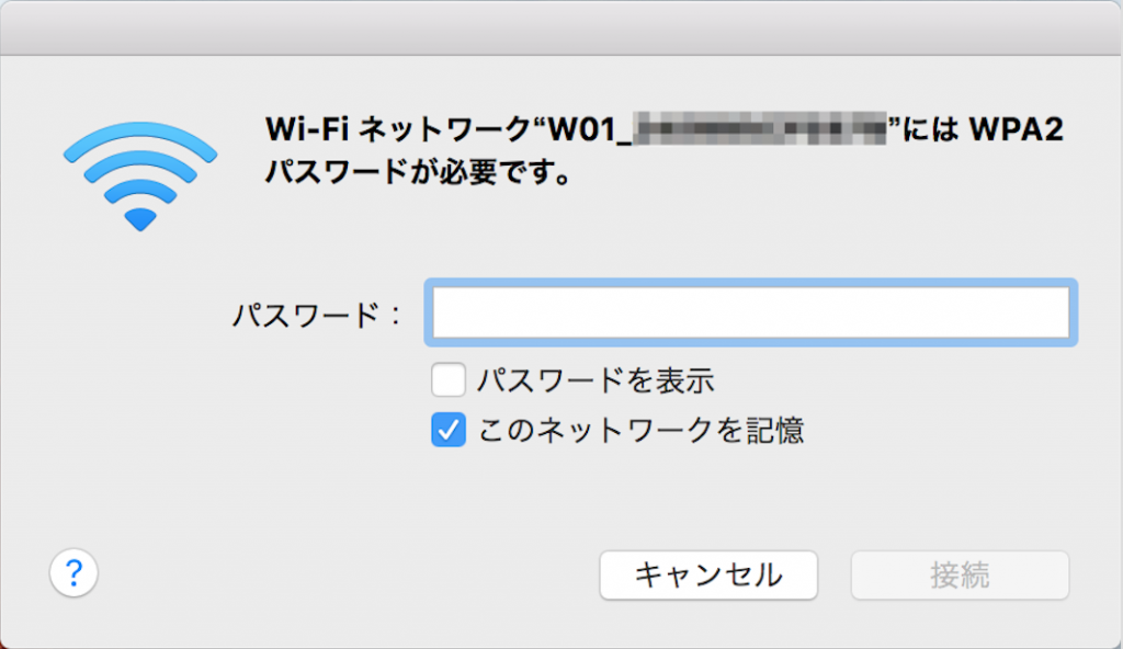WiMAX お試し レンタル W01設定3