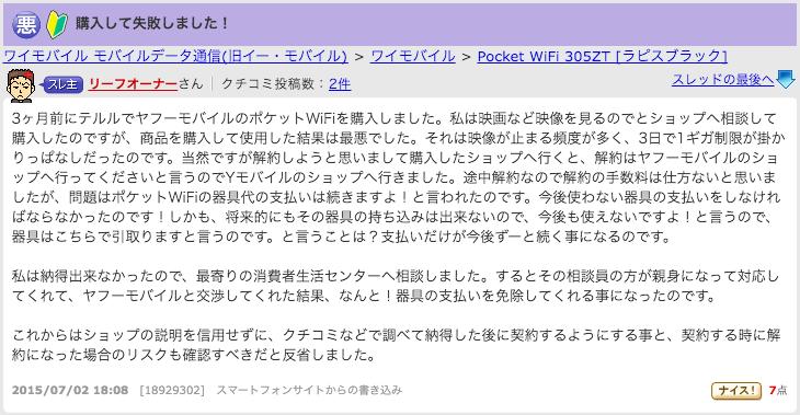 Yahoo WiFi 悪い評判2