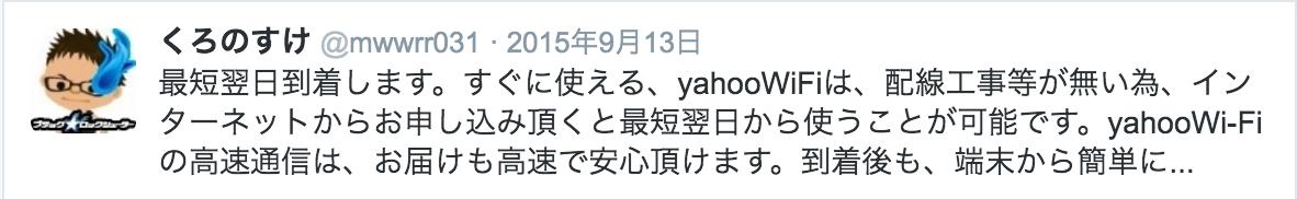 Yahoo WiFi 良い評判1