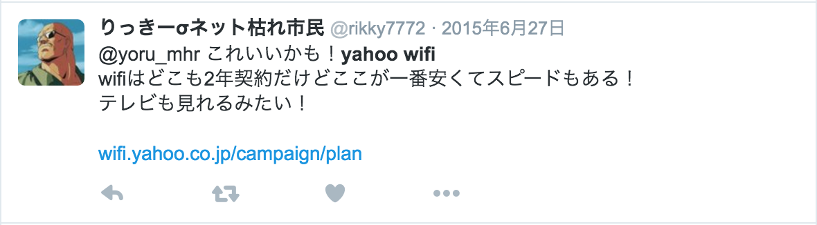 Yahoo WiFi 良い評判3