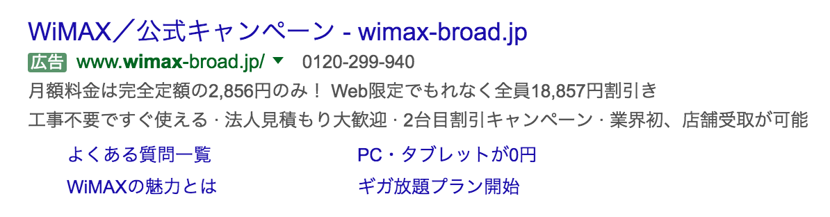 broad wimax リスティング