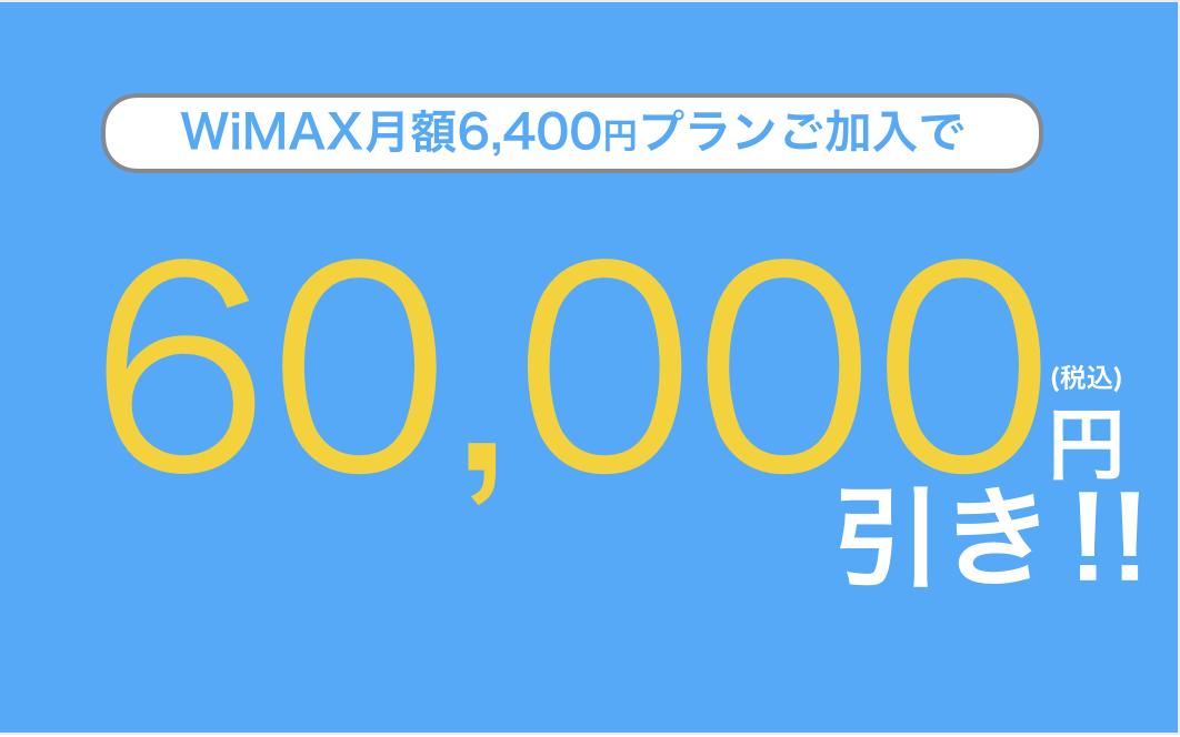 WiMAX 店舗 家電量販店 割引 表示