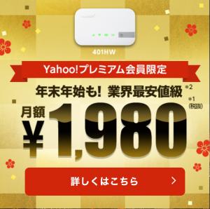 ポケットWiFi 安い Yahoo!Wi-Fi 401hw-20170101
