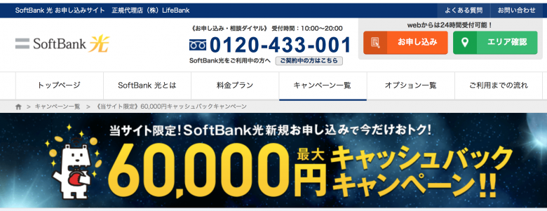Softbank光 株式会社LifeBank キャッシュバック