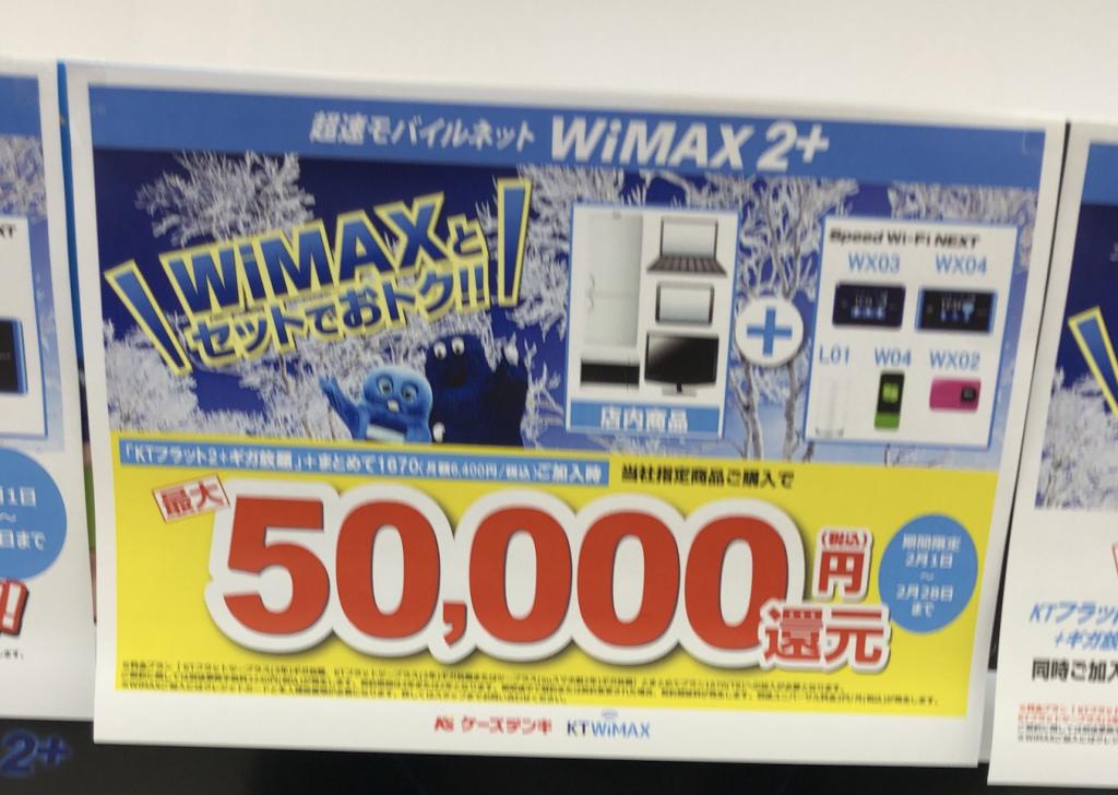 ケーズデンキWiMAX価格