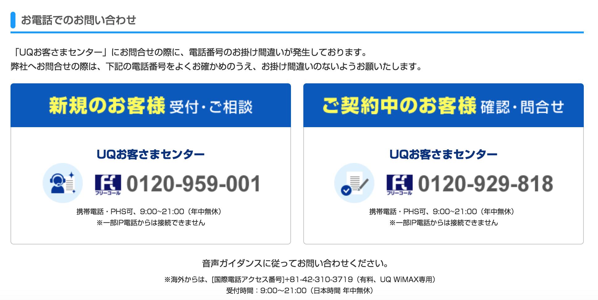 UQお客様お問い合わせセンター利用手順2