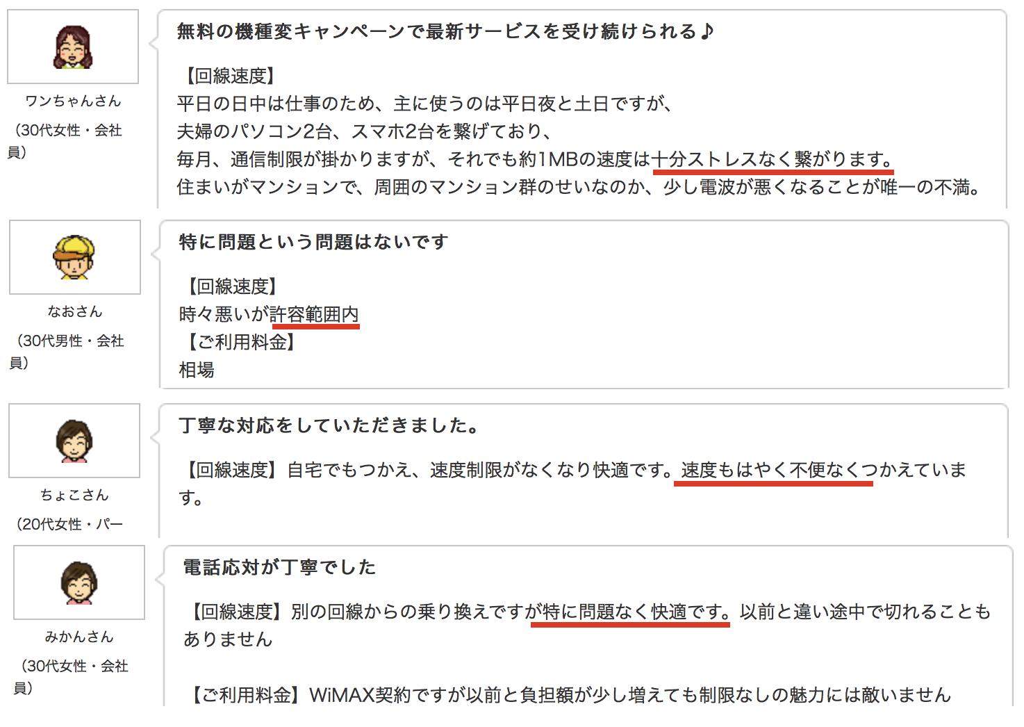 UQ WiMAX 口コミ 良い評判