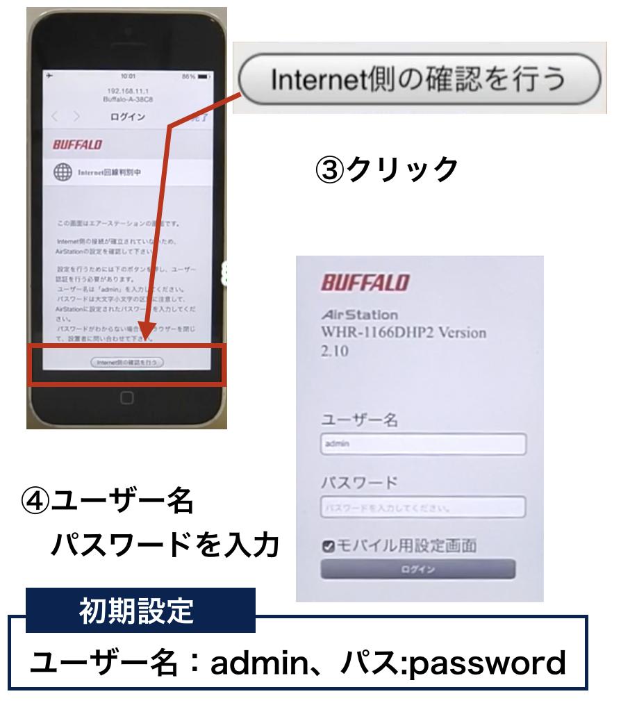 Wi-Fiの接続方法2