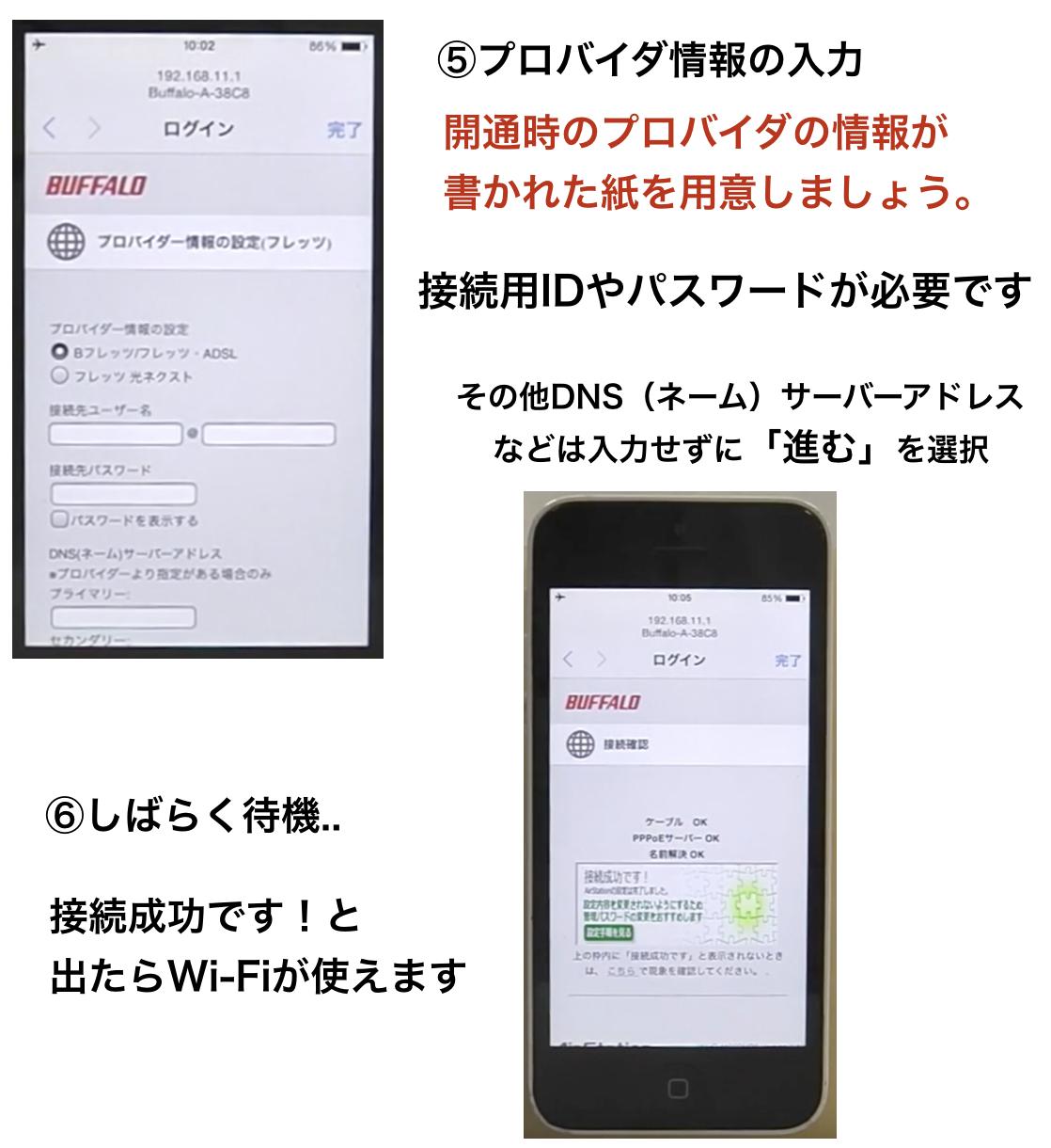 Wi-Fiの接続方法3