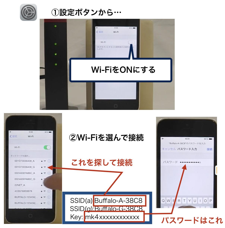 Wi-Fiの接続方法1