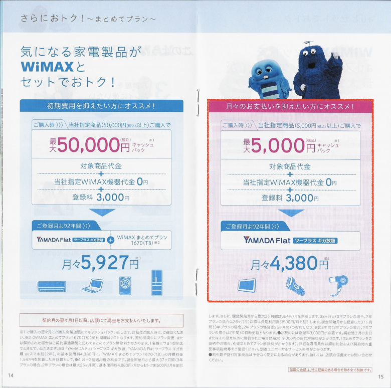 ヤマダ電機WiMAX 割引プラン