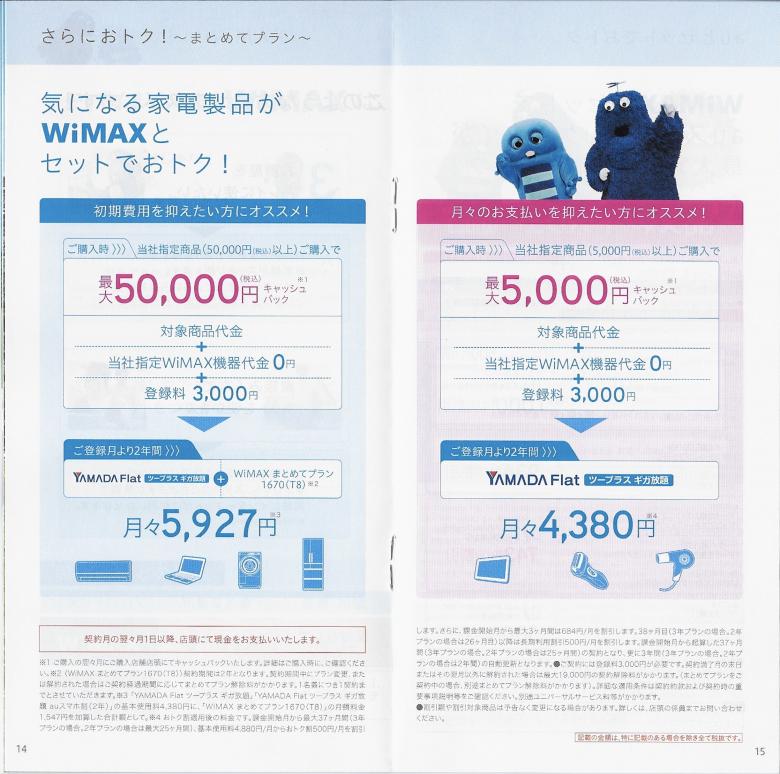 ヤマダ電機WiMAX プラン