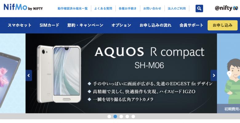 クレジットカードなしで契約できる格安SIM Nifmo(ニフモ)
