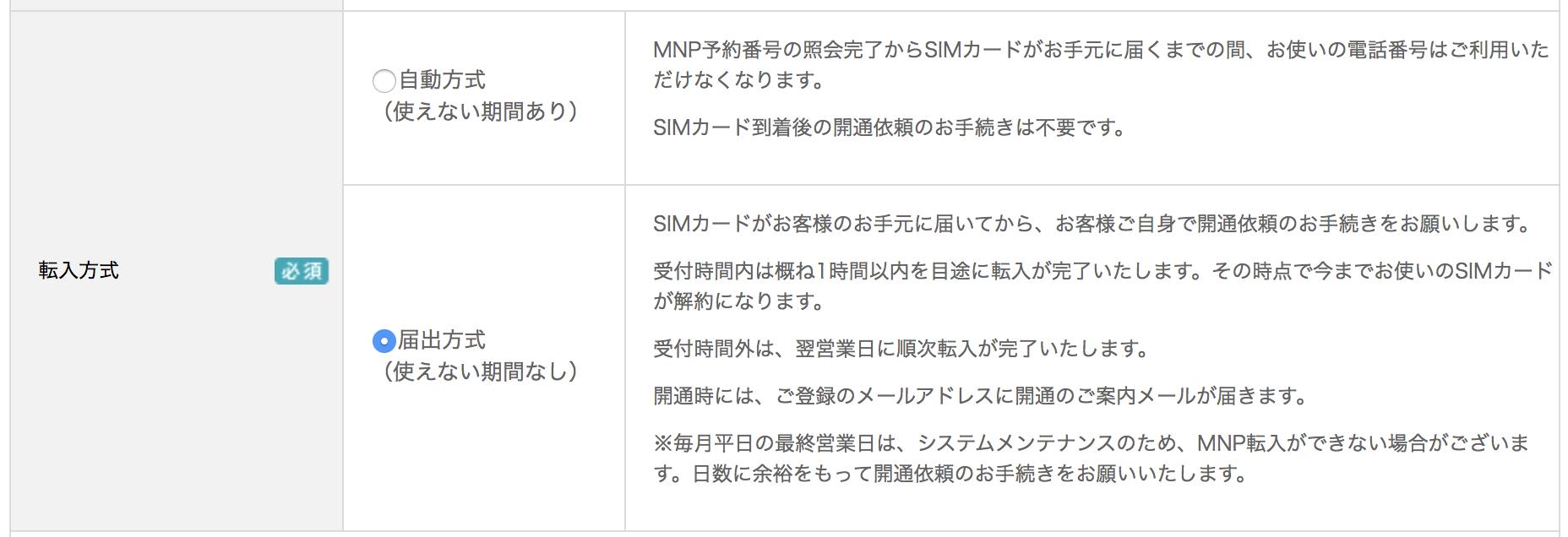 MNPでU-mobileに乗り換える場合の注意点