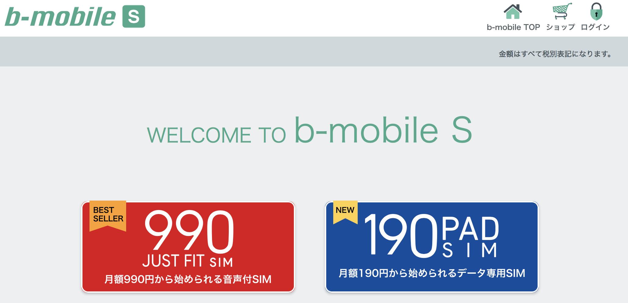 格安SIM b-mobile(S)