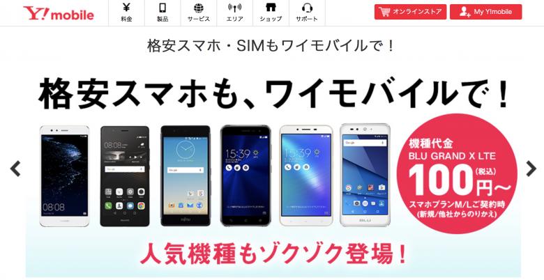 格安SIM Y!mobile