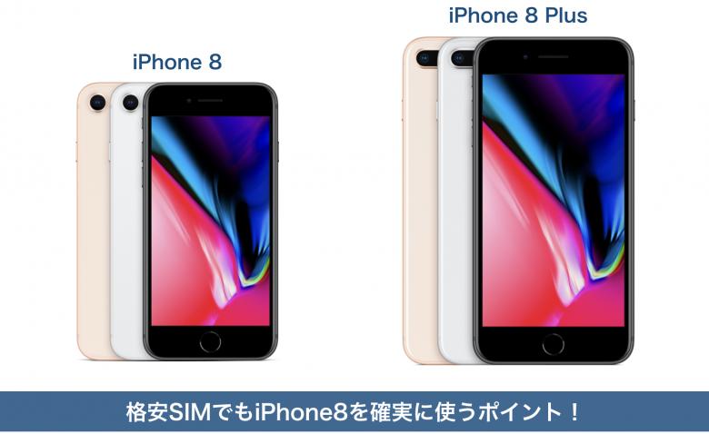 間違えると使えない!iPhone8を格安SIMで使う全知識