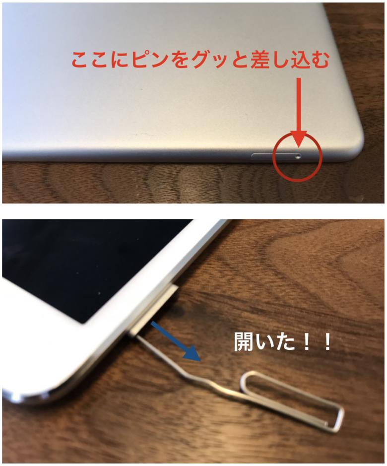 格安SIM iPad設定2