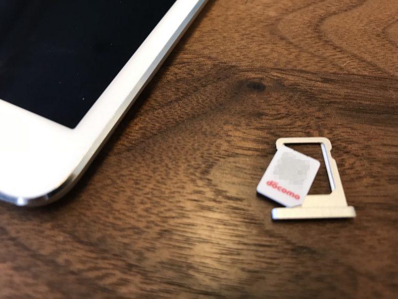 格安SIM iPad設定3