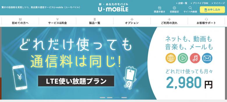 格安SIM U-mobile