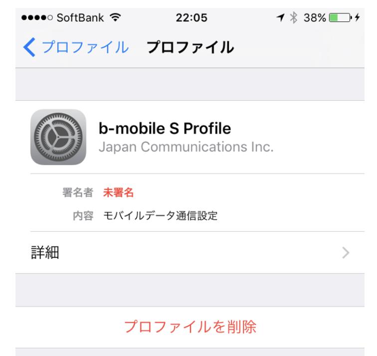 格安SIM iPhone事前設定5
