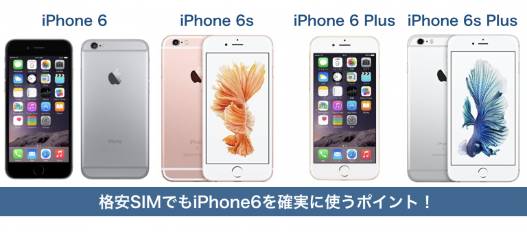 格安 sim iphone