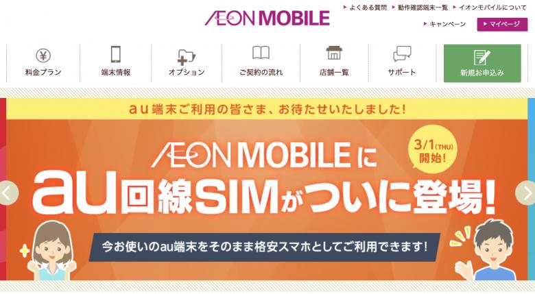 au系格安SIM イオンモバイル